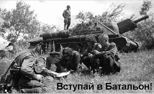 вступай в Батальон!